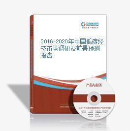 2016-2020年中国低碳经济市场调研及前景预测报告