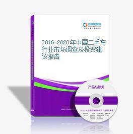 2016-2020年中国二手车行业市场调查及投资建议报告