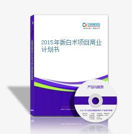 2015年版白术项目商业计划书