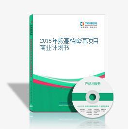 2015年版高档啤酒项目商业计划书