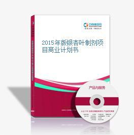 2015年版银杏叶制剂项目商业计划书