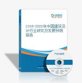 2016-2020年中国建筑设计行业研究及发展预测报告