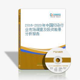 2016-2020年中国印染行业市场调查及投资前景分析报告