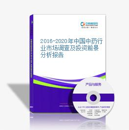 2016-2020年中国中药行业市场调查及投资前景分析报告