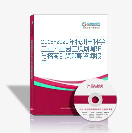 2015-2020年杭州市科学工业产业园区规划调研与招商引资策略咨询报告