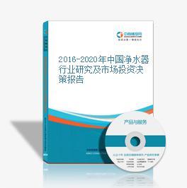 2016-2020年中国净水器行业研究及市场投资决策报告