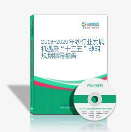 """2016-2020年纱行业发展机遇及""""十三五""""战略规划指导报告"""