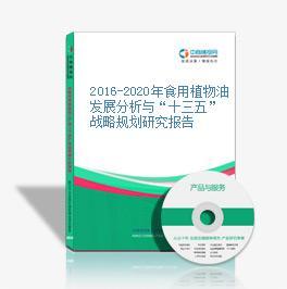"""2016-2020年食用植物油发展分析与""""十三五""""战略规划研究报告"""