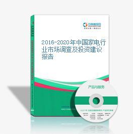 2016-2020年中国家电行业市场调查及投资建议报告