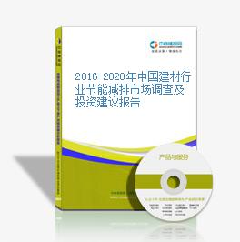 2016-2020年中国建材行业节能减排市场调查及投资建议报告
