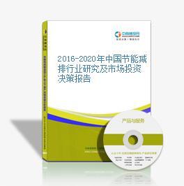 2016-2020年中国节能减排行业研究及市场投资决策报告