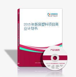 2015年版废塑料项目商业计划书