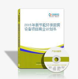 2015年版节能环保厨房设备项目商业计划书