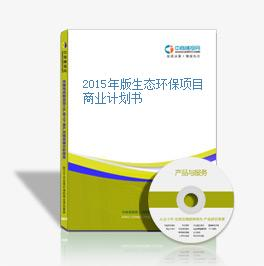 2015年版生态环保项目商业计划书