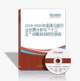 """2016-2020年高速公路行业发展分析与""""十三五""""战略规划研究报告"""