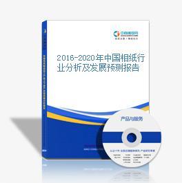 2016-2020年中國相紙行業分析及發展預測報告