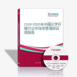 2016-2020年中国化学纤维行业市场深度调研咨询报告