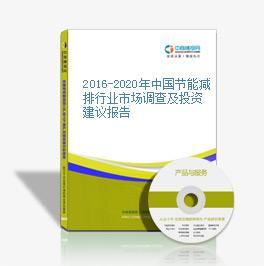 2016-2020年中国节能减排行业市场调查及投资建议报告