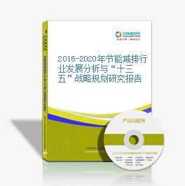 """2016-2020年节能减排行业发展分析与""""十三五""""战略规划研究报告"""
