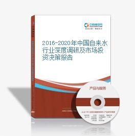 2016-2020年中国自来水行业深度调研及市场投资决策报告
