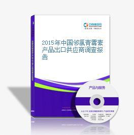 2015年中国邻氯青霉素产品出口供应商调查报告