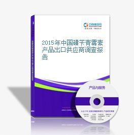 2015年中国磺苄青霉素产品出口供应商调查报告