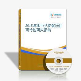 2015年版中式快餐项目可行性研究报告