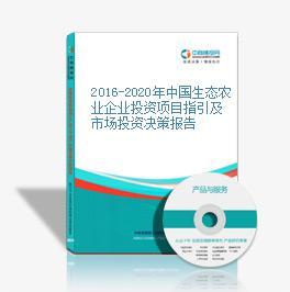 2016-2020年中國生態農業企業投資項目指引及市場投資決策報告