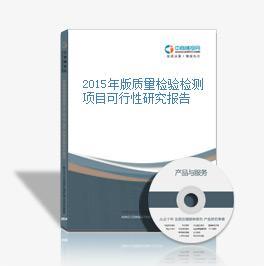 2015年版质量检验检测项目可行性研究报告