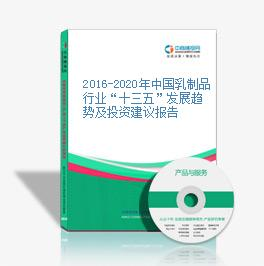"""2016-2020年中國乳制品行業""""十三五""""發展趨勢及投資建議報告"""