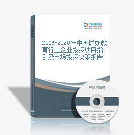 2016-2020年中国民办教育行业企业投资项目指引及市场投资决策报告