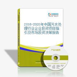 2016-2020年中國污水處理行業企業投資項目指引及市場投資決策報告
