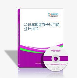 2015年版证券卡项目商业计划书