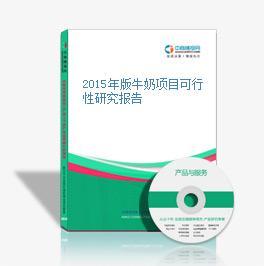 2015年版牛奶项目可行性研究报告