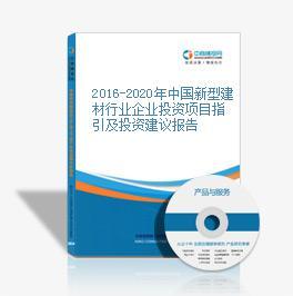 2016-2020年中国新型建材行业企业投资项目指引及投资建议报告