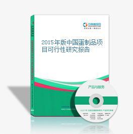 2015年版中國蛋制品項目可行性研究報告