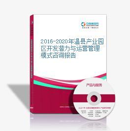 2016-2020年温县产业园区开发潜力与运营管理模式咨询报告