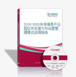 2016-2020年保靖县产业园区开发潜力与运营管理模式咨询报告