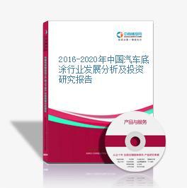 2016-2020年中国汽车底涂行业发展分析及投资研究报告