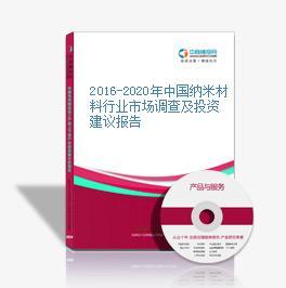 2016-2020年中国纳米材料行业市场调查及投资建议报告