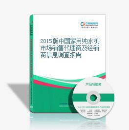 2015版中国家用纯水机市场销售代理商及经销商信息调查报告