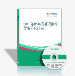 2015年版半乳糖项目可行性研究报告