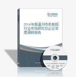 2014年版温州市机制纸行业市场研究及企业深度调研报告