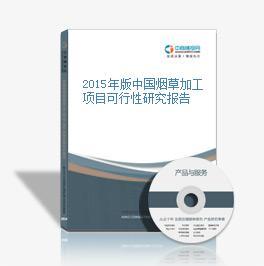 2015年版中国烟草加工项目可行性研究报告