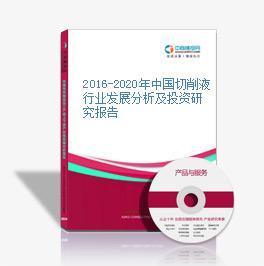 2016-2020年中国切削液行业发展分析及投资研究报告
