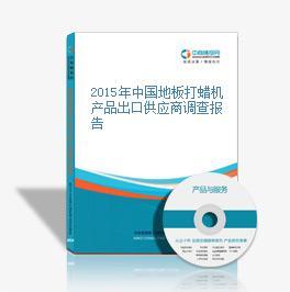 2015年中国地板打蜡机产品出口供应商调查报告