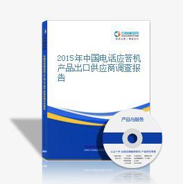2015年中國電話應答機產品出口供應商調查報告