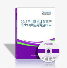 2015年中國機坪客車產品出口供應商調查報告