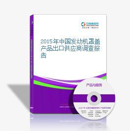 2015年中国发动机罩盖产品出口供应商调查报告