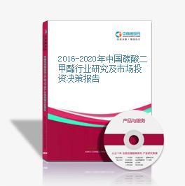 2016-2020年中國碳酸二甲酯行業研究及市場投資決策報告